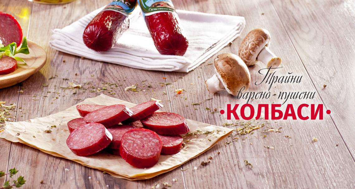 traini_vareno-pusheni_kolbasi